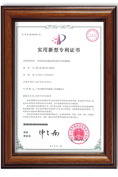 专利证书专利号:ZL201720929760.X
