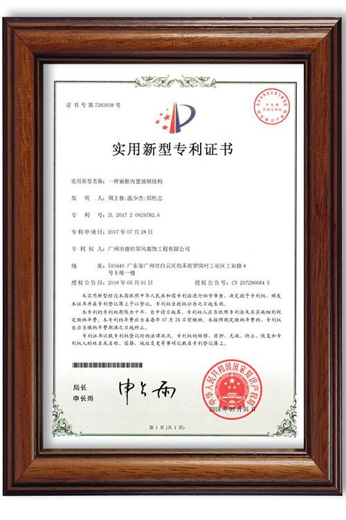 专利证书专利号:ZL201720929782.6