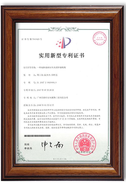 专利证书专利号:ZL201720929984.0